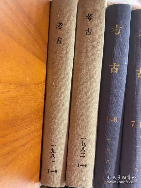考古 1981年(1-6)1982年(1-6)合订本 2册