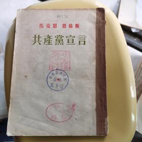 共产党宣言(竖版本 书号:0032)馆藏