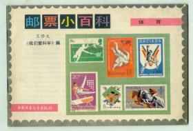 横32开彩印《邮票小百科-体育》