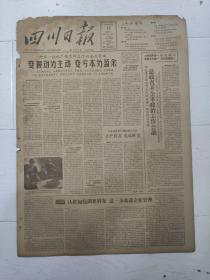老报纸报四川日报1961年11月11日(4开四版)(本报有破损)以毛泽东思想为人民解放军一切工作的指针,总政召开全军政治工作会议;新疆建设兵团农业生产成绩巨大。
