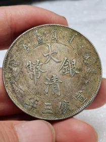 大清银币宣统三年14