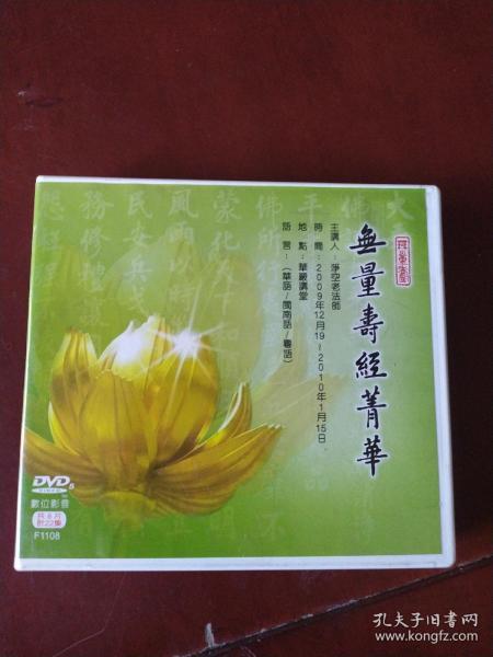 无量寿经菁华 DVD 8碟22集 华语 闽南话 粤语