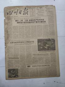 老报纸报四川日报1961年11月12日(4开四版)(本报有破损)完满的实现油菜播种计划;柏树公社适时剥制棉秆麻;祝贺反荷武装起义三十五周年。