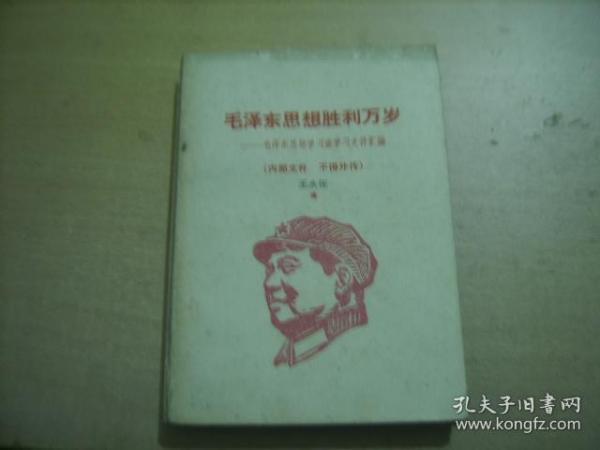 文革资料 毛泽东思想胜利万岁 毛泽东思想学习班学习文件汇编