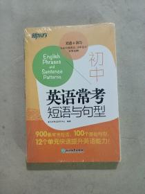 初中英语常考短语与句型