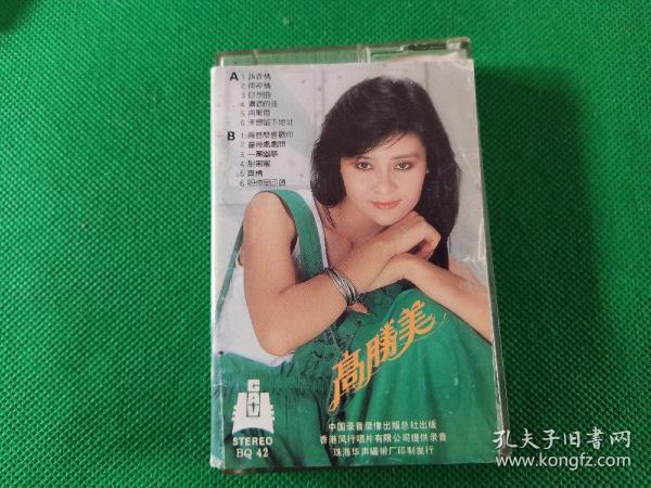 高胜美《潇洒的走》磁带,香港风行唱片供版,中国录音录像出版