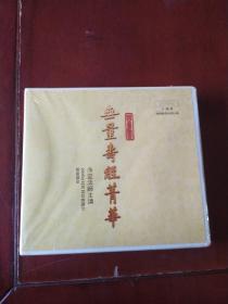 无量寿经菁华 DVD 6张盘未开封
