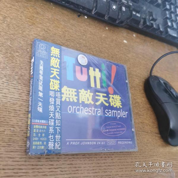 无敌天碟CD未开封
