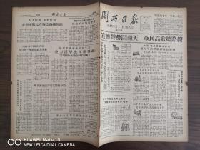 闽西日报-万荣县,一个健全的社会主义教育网。省四无粮仓观摩会在长汀召开