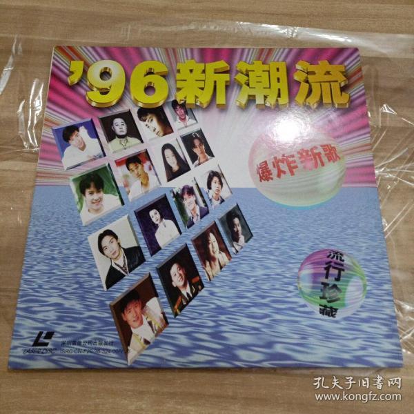 LD大碟歌曲:96新潮流