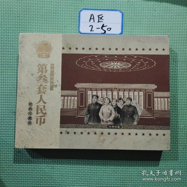 中华人民共和国第三套人民币 经典珍藏册 (空白册无钱)