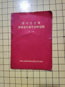 学习毛主席军事著作参考资料选辑第一册