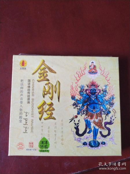 佛教音乐 汉传佛教音乐系列:金刚经 专辑唱片 CD未开封