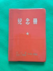 石化部东北八三管道局【纪念册】--每页有语录,图案-少见