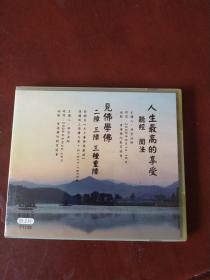 DVD双碟 人生最高的享受 听经 闻法 见佛学佛 二障