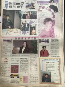 许冠杰 张立基 草蜢 周慧敏 谭又铭  90年代彩页报纸1张  4开