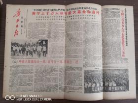 广西日报农民版-中越人民团结在一起,战斗在一起,胜利在一起