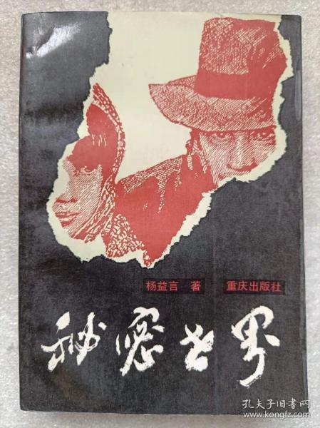 秘密世界(长篇小说)-- 杨益言著 雷著华插图。重庆出版社。1987年。1版1印。
