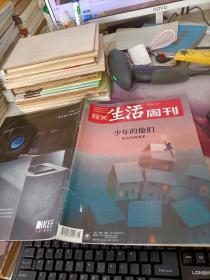 三联生活周刊2019.第48期