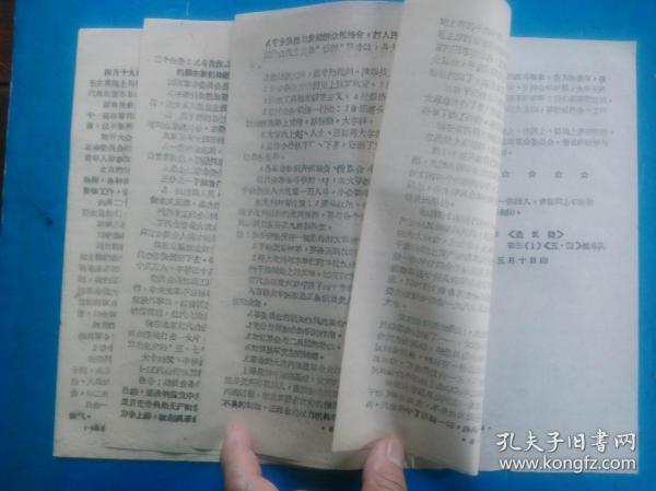 (上海市革命师生)赴京代表团回(汇)报在京情况,油印本 有编号