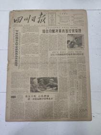 老报纸报四川日报1961年11月14日(4开四版)贫农社员蔺义厚全家热爱集体美名传;石家大队发动群众,贯彻政策,健全制度,结合分配决算改善经营管理;中国尼泊尔互换友好条约批准书。