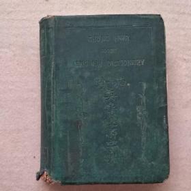 《袖珍英华双解字典》 民国14年第十三版