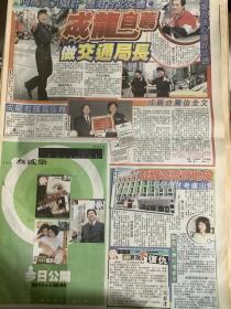 成龙 马英九 韩君婷 彩页90年代报纸一张 4开