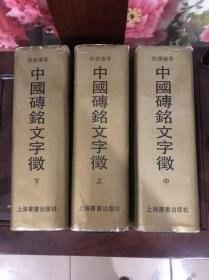 中国砖铭文字征 (中国砖铭文字征) (上中下3册全)(巨厚册),,,,,,