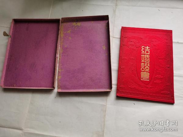民国三十八年结婚证书一份(贴税票)(带盒)