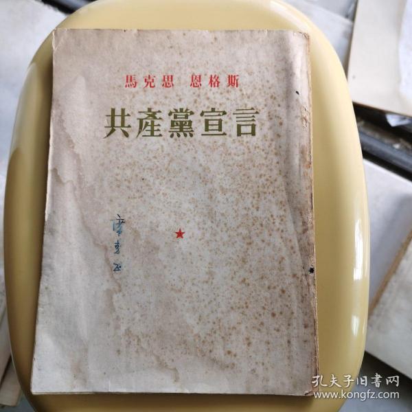 共产党宣言(竖版本 书号0032)