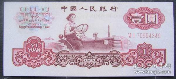 第三套人民币(Ⅵ Ⅰ 70954349)壹元