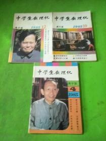 中学生数理化高中版1985/4、10、12 共3本合售