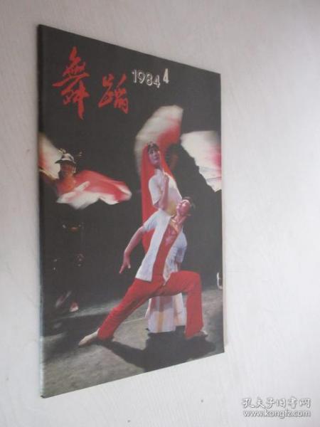 舞蹈    1984年第4期