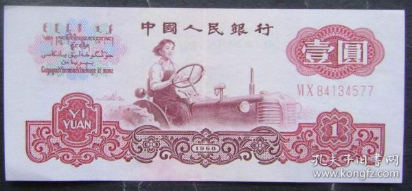 第三套人民币(Ⅵ Ⅹ 84134577)壹元