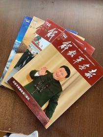 解放军画报2020年1.2.3.4月刊 四本合售