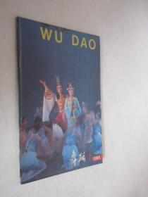 舞蹈    1985年第1期