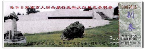 江苏-侵华日军南京大屠杀暴行史料大型展览(红色专题)