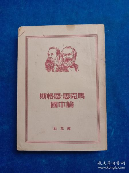 马克思.恩格斯论中国