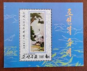 朝鲜邮票 1998年《刺绣——松鹤同春图》小型张边窝