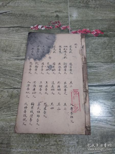 清或民国时期《告文寿文大全》一册全。书法一流。