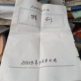西藏日报2005特刊