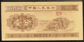 纸币收藏--第二套人民币-罗马冠号纸分币-汽车运输图【Ⅲ Ⅳ(34)】壹分一分1分,全新品纸币,有轻折