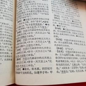 辞海 宗教分册