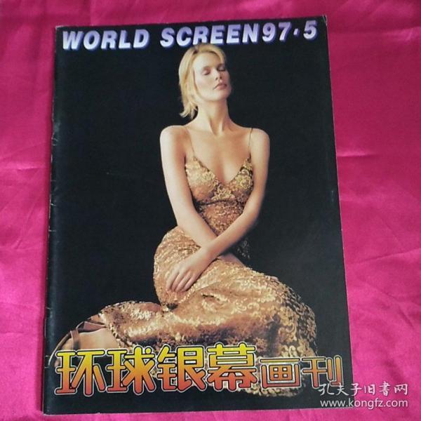 环球银幕画刊(1997年5期)