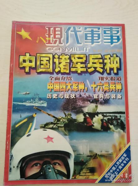 现代军事1997-8(247)