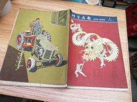科学画报1959年1-5 7-9期  共8本合售