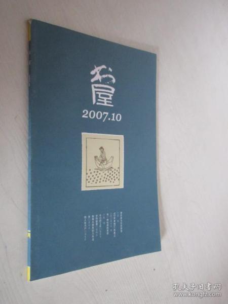 书屋      2007年第10期