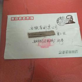 实寄封     1994-2(4-1)爱国民主人士陈其尤20分邮票 1994年收发双邮戳清晰