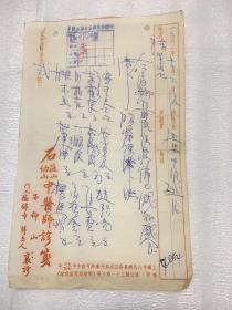 上海老中医:石筱山:医案。 处方:2张合售A