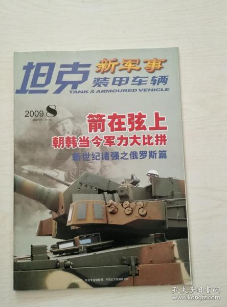 坦克装甲车辆2009.8新军事(290)